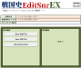 戦国史editsnrex.png